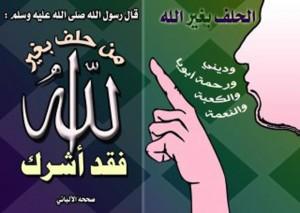 الحلف بغير الله الحلف-300x213.jpg