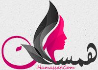 همسات Hamassat